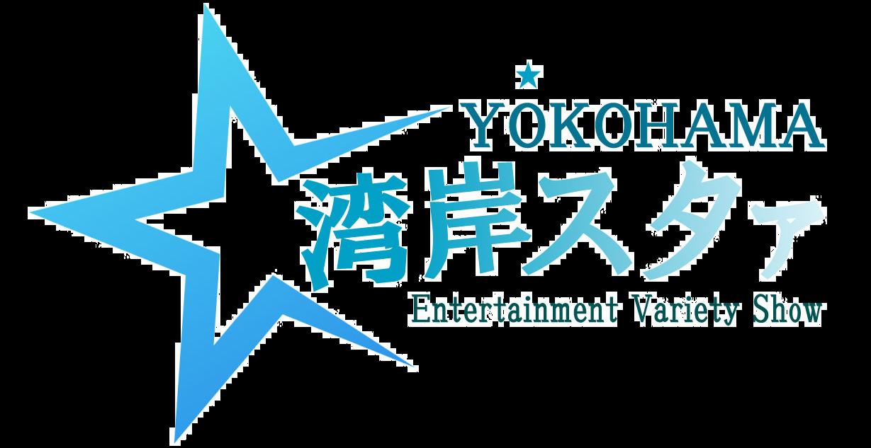 最強ラジオ松本邦彦&平本淳也「湾岸スタァ」エンターテイメントバラエティ